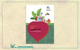 پوستر بیستوسومین جشنواره بینالمللی قصهگویی کانون منتشر شد
