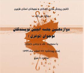 دوازدهمین نشست مجازی انجمن ادبی کانون استان قزوین