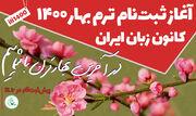 آغاز ثبتنام دوره بهار کانون زبان ایران از ٨ فروردین