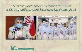 قدردانی معاون کل وزارت بهداشت از انجمن سرود کانون پرورش فکری