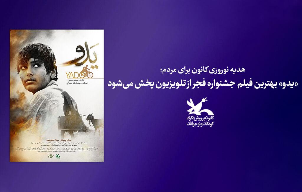 «یدو» بهترین فیلم جشنواره فجر از تلویزیون پخش میشود