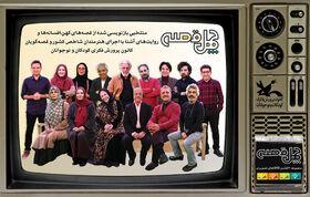 مجموعه «چهل قصه» با روایت هنرمندان و قصهگویان کانون منتشر شد