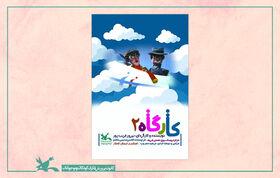 اکران اینترنتی فیلم سینمایی «کارآگاه ۲» بهروز غریبپور