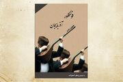 مدیرکل کانون استان اردبیل؛ کتاب ابزار مهم و ارزشمند دانایی و راز ماندگاری است