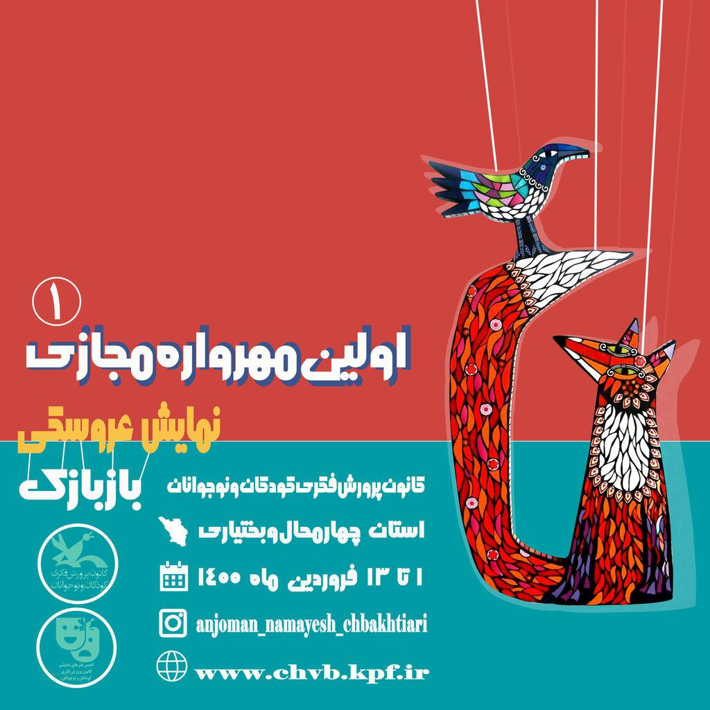اختتامه ی اولین مهرواره ی مجازی نمایش عروسکی بازبازک همزمان با پایان ایام تعطیلات نوروز ۱۴۰۰