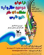 فراخوان دومین مهرواره منطقهای طنز خلیج فارس