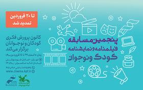 تمدید فراخوان مسابقهی فیلمنامه و نمایشنامه کودک و نوجوان کانون