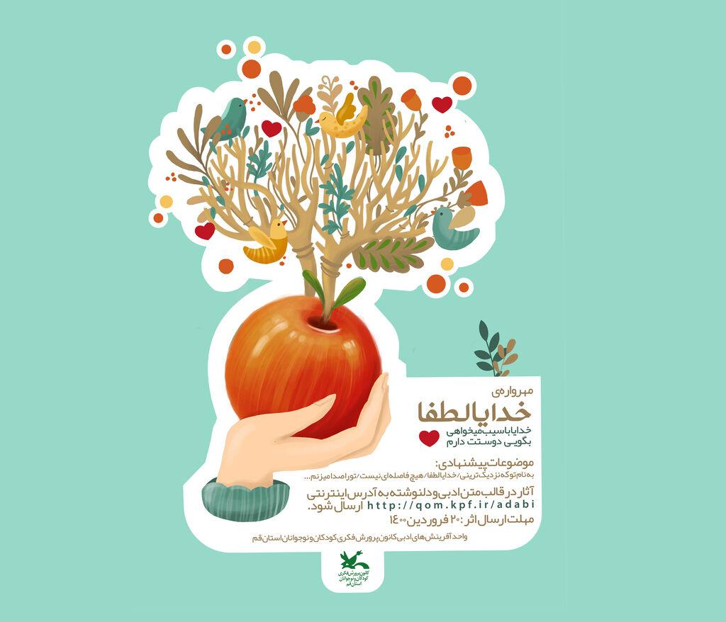 کودکان و نوجوانان قم با مهرواره نیایش خدایا لطفا به استقبال ماه رمضان می روند.