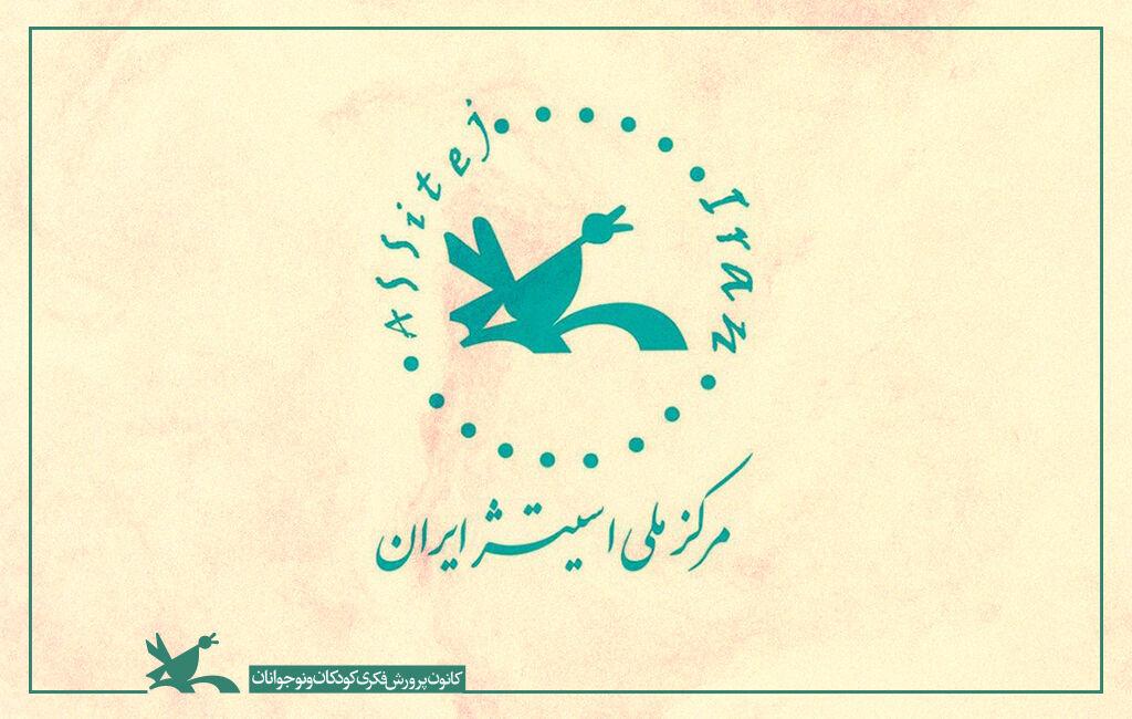 انتخاب مینووش رحیمیان به عنوان عضو کمیته اجرایی اسیتژ بینالملل