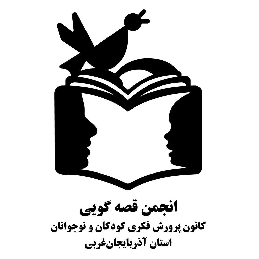 انتشار ۱۴ قصه در نوروز ۱۴۰۰ در صفحه انجمن قصهگویی کانون آذربایجان غربی