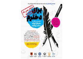 درخشش اعضای کانون در رقابت کشوری داستان کوتاه و دلنوشتهی «برای دخترم»