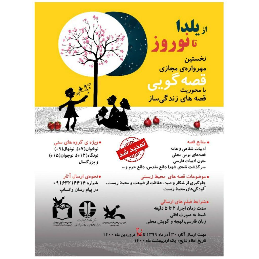 فراخوان مهرواره مجازی قصهگویی «از یلدا تا نوروز» تمدید شد