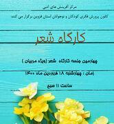 چهارمین کارگاه شعر ویژه مربیان کانون استان
