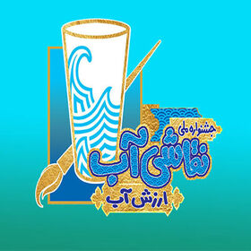 یک برگزیده و دو قابل تقدیر، سهم اعضای کانون گلستان در جشنواره ملی نقاشی آب
