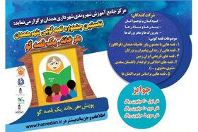 درخشش مربی و عضو کانون پرورش فکری در نخستین جشنواره قصهگویی شهر همدان