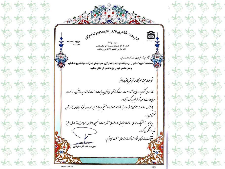 تجلیل مدیر ستاد اقامه نماز استان البرز از دبیر ستاد اقامه نماز کانون