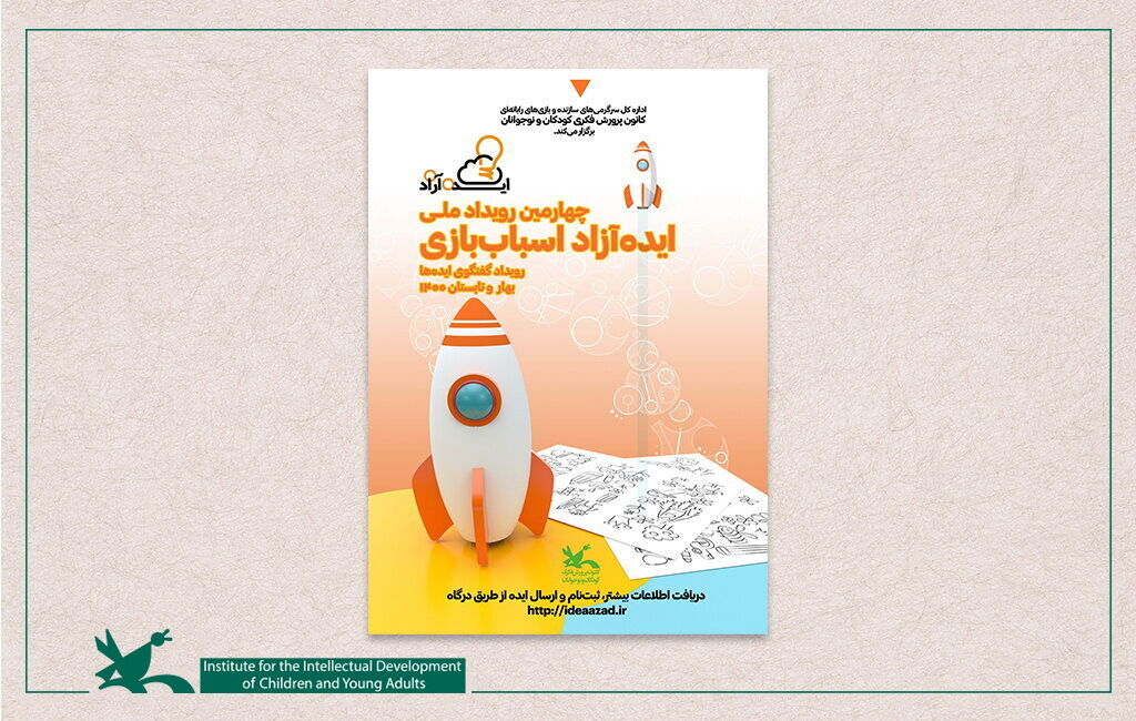 The call for the Kanoon Fourth National Ideaazad Toy Event was published