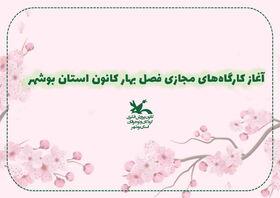 آغاز فعالیت کارگاههای برخط فصل بهار کانون استان بوشهر