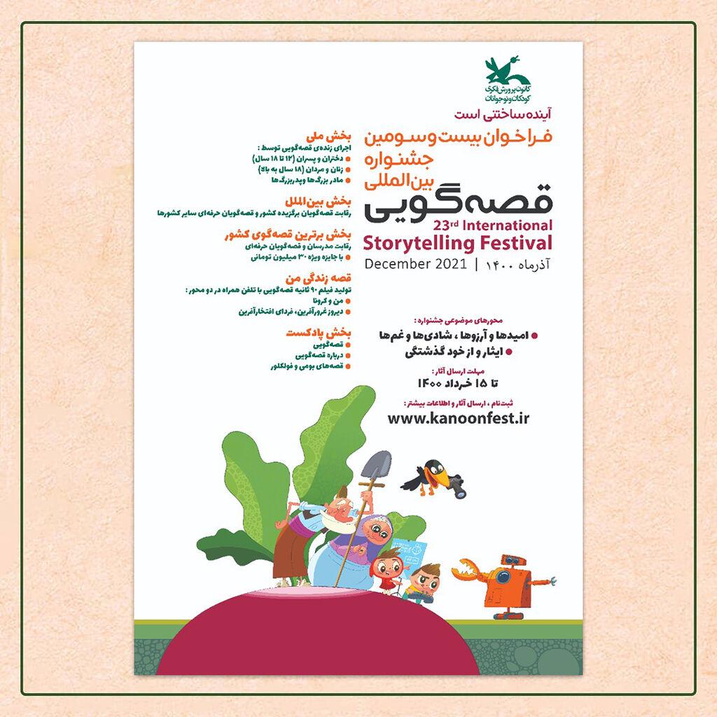 انتشار فراخوان بیستوسومین جشنواره بینالمللی قصهگویی