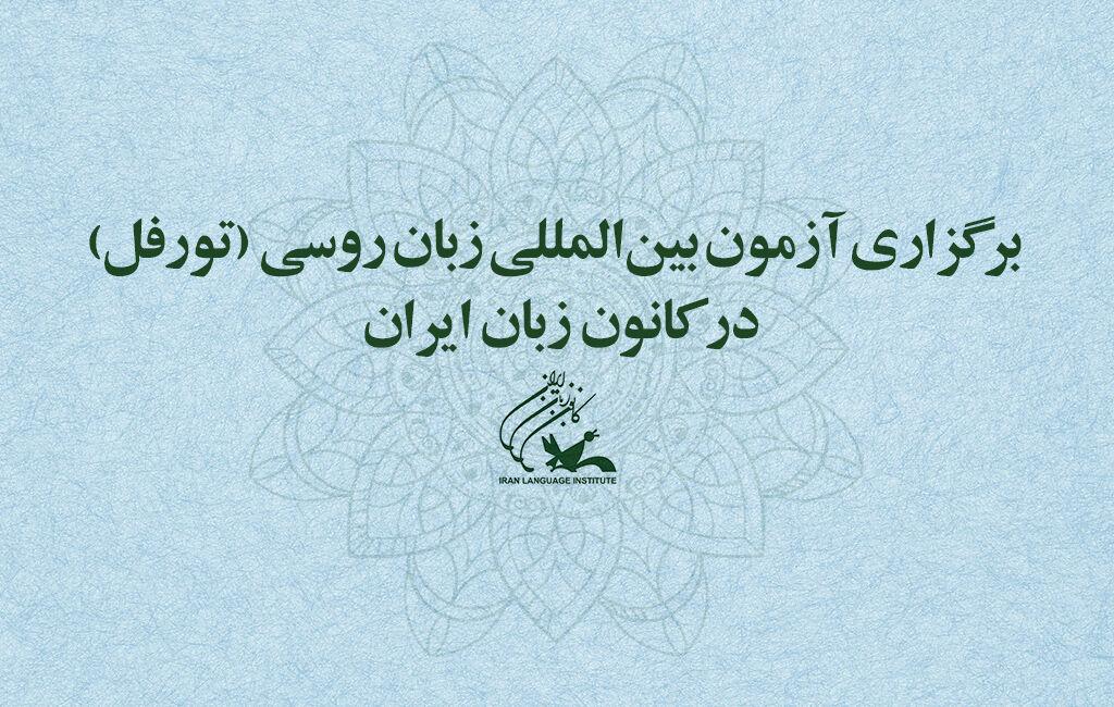 برگزاری آزمون بینالمللی زبان روسی (تورفل) در کانون زبان ایران