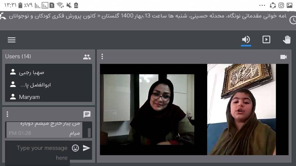 کارگاههای مجازی فصل بهار کانون گلستان آغاز به کار کرد