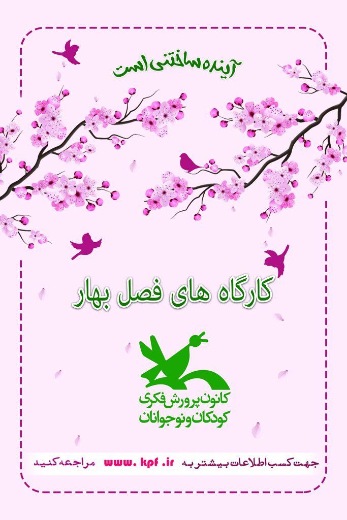 شروع  به کاردوره های برخط(( فصل بهار))کانون پرورش فکری کودکان و نوجوانان استان یزد