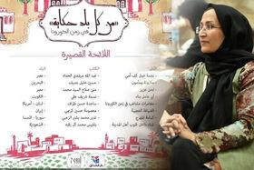 درخشش مربی ادبی کانون در جشنواره بینالمللی داستان کودک بیروت