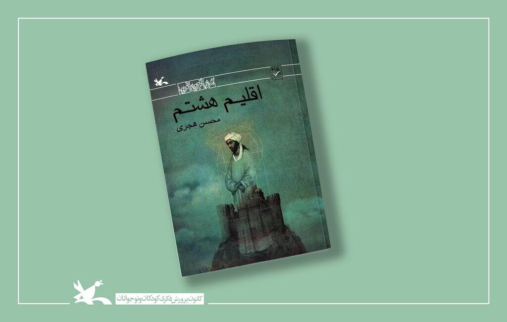 «اقلیم هشتم» محسن هجری از سوی کانون بازنشر شد