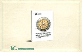 کتاب پژوهشیِ «جستارهایی در اقتصاد انیمیشن» منتشر شد