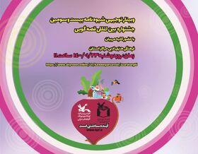 آغاز مراحل استانی بیست و سومین جشنواره بینالمللی قصهگویی