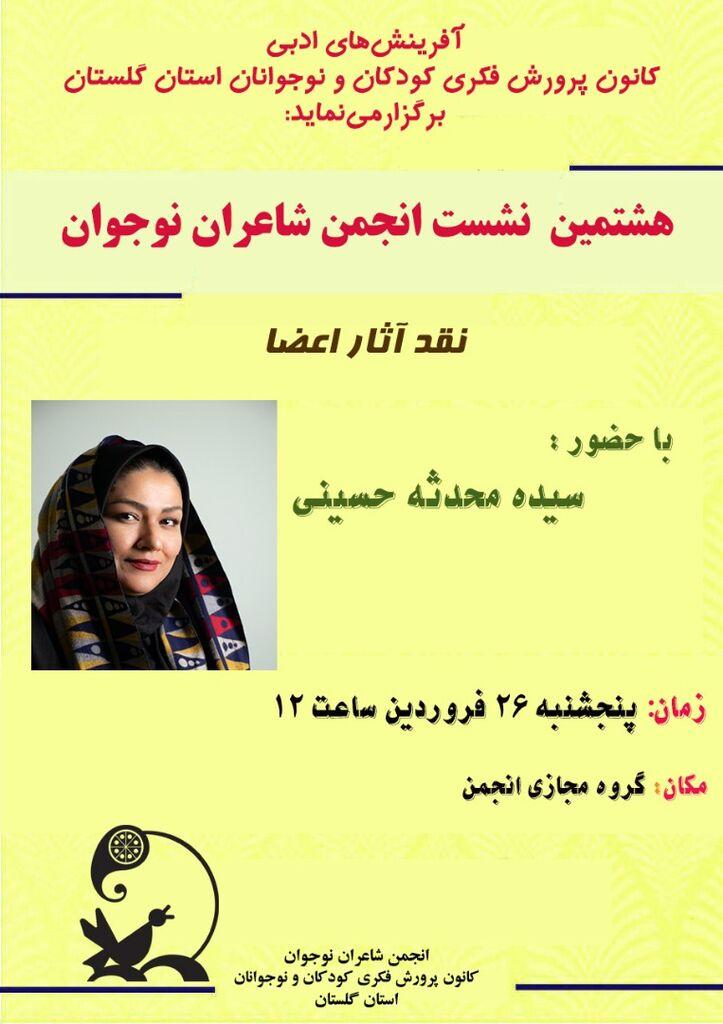 هشتمین نشست انجمن شاعران نوجوان کانون گلستان برگزار شد