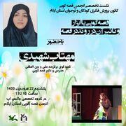 قصه گویی با ابزار محور نشست انجمن قصه گویی کانون ایلام شد