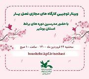 جلسه توجیهی مدرسین کارگاه های برخط استان بوشهر