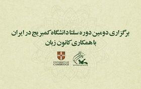برگزاری دومین دوره سلتا دانشگاه کمبریج در ایران با همکاری کانون زبان