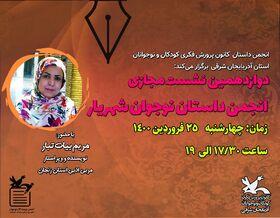 دوازدهمین نشست مجازی انجمن داستان نوجوان شهریار کانون استان آذربایجان شرقی