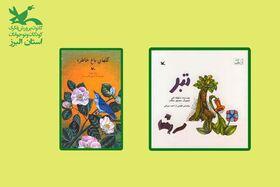 برگزیدگان مهرواره معرفی کتاب کانون البرز معرفی شدند