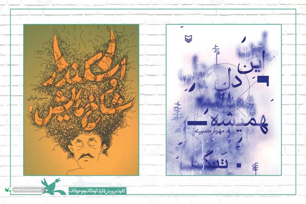 رونمایی از دو عنوان کتاب کارشناسان ادبی کانون سمنان