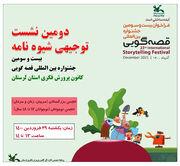 دومین نشست توجیهی جشنواره بین المللی قصه گویی درکانون لرستان برگزارشد