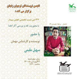 محوریت داستان، موضوع سی و هفتمین جلسهی انجمن ادبی سپیدار زنجان