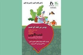 آغاز پویش «من قصهگو هستم» در کانون استان همدان