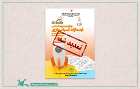 مهلت شرکت در چهارمین رویداد ملی ایدهآزاد اسباببازی کانون تمدید شد