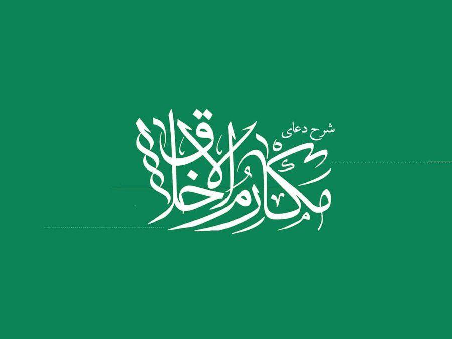 ویژهبرنامه «پای سفره صحیفه» در کانون استان قم برگزار میشود