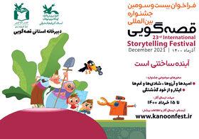 آغاز مراحل استانی بیست و سومین جشنواره بین المللی قصهگویی در آذربایجان شرقی