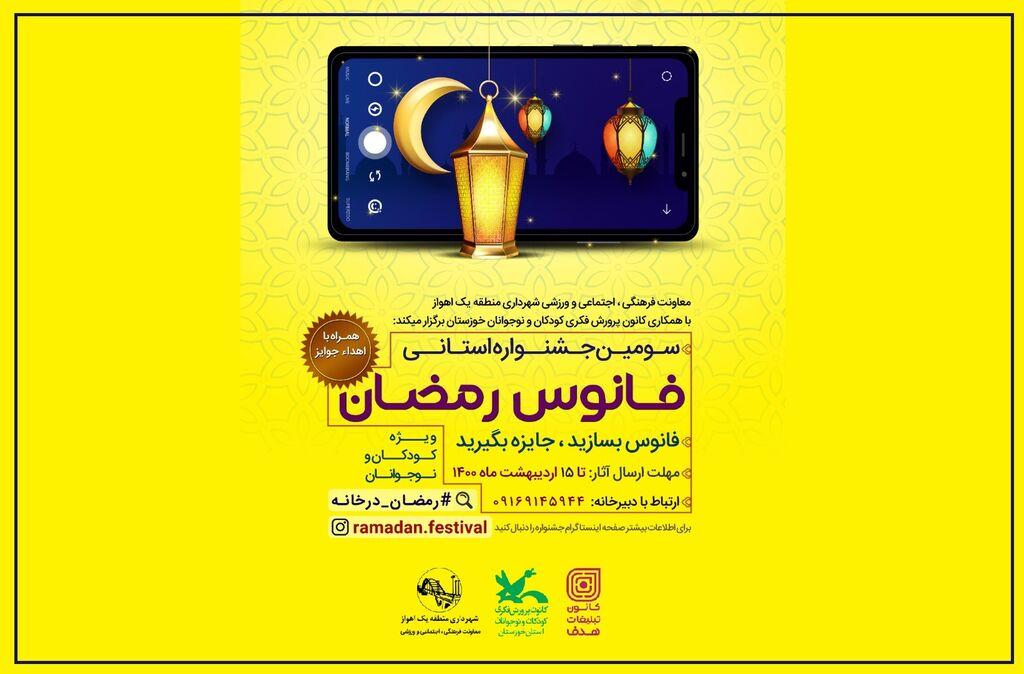 فراخوان سومین جشنواره ساخت فانوسِ رمضان در خوزستان منتشر شد