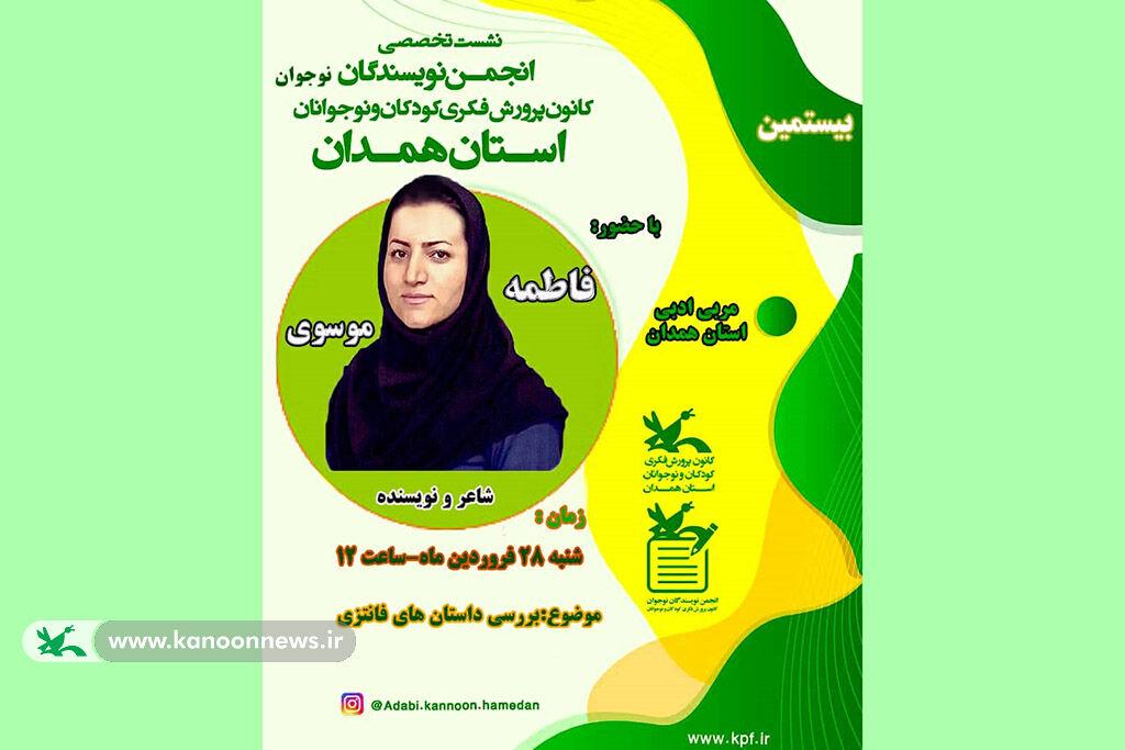 بیستمین انجمن داستان نویسندگان نوجوان استان همدان برگزار شد