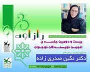 انجمن نویسندگان نوجوان استان کردستان (رازاوه) فعالیت های خود را در سال جدید آغاز کرد