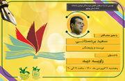 دیدار مجازی اعضای ادبی کانون بوشهر در بامداد