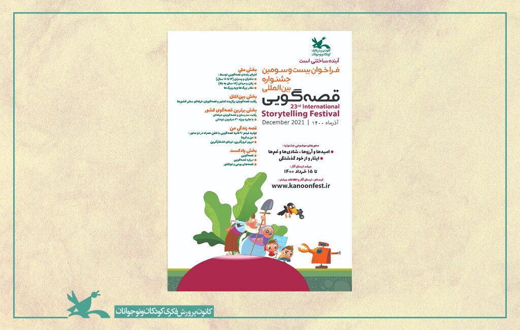 تشکیل دبیرخانه بیست و سومین جشنواره بین المللی قصه گویی