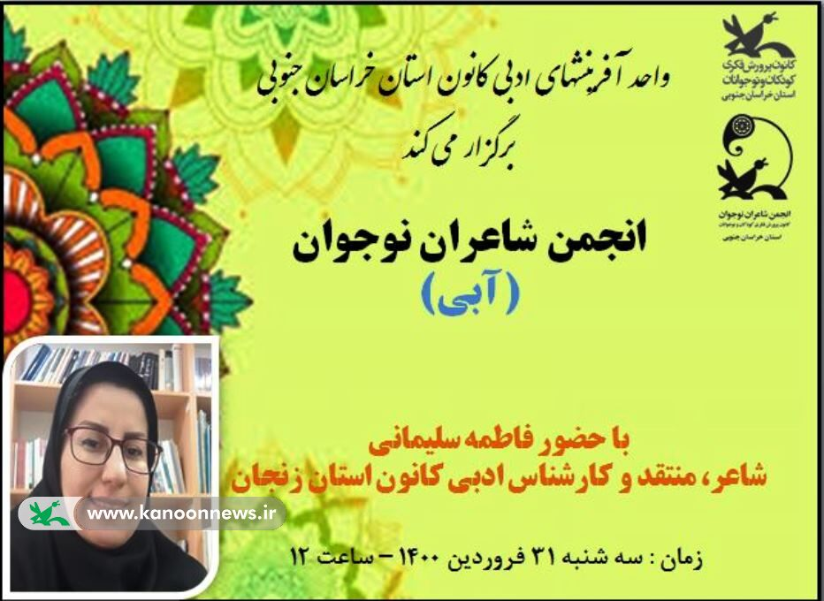 جدیدترین سرودهای شاعران نوجوان استان نقد و بررسی شد