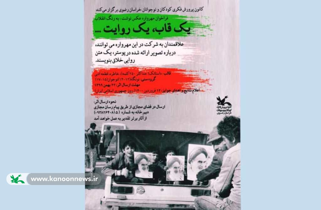 برگزیدگان مهرواره عکس نوشت «به رنگ انقلاب» معرفی شدند